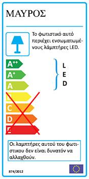 Ενεργειακή Κλάση - Φορητό επιτραπέζιο φωτιστικό LED | LA NUIT
